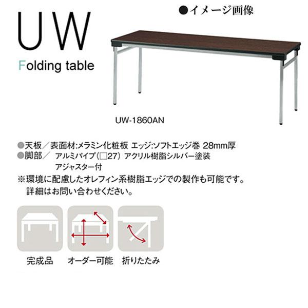ニシキ UW 折りたたみ式 ミーティングテーブル W1800 D600 H700 UW-1860AN