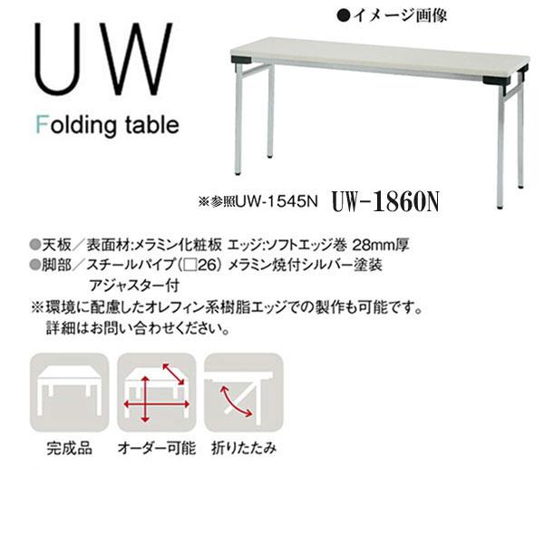 ニシキ UW 折りたたみ式 ミーティングテーブル W1800 D600 H700 UW-1860N