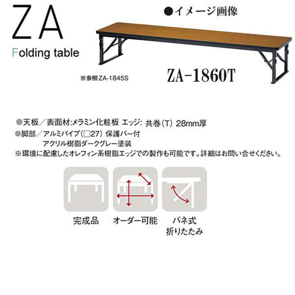 ニシキ ZA 折りたたみ式 ミーティングテーブル W1800 D600 H330 ZA-1860T