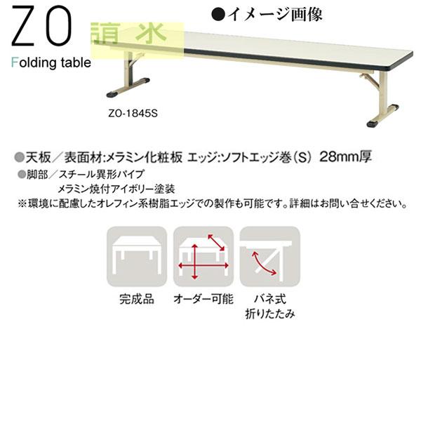 ニシキ ZO 折りたたみ式 ミーティングテーブル W1800 D450 H335 ZO-1845S