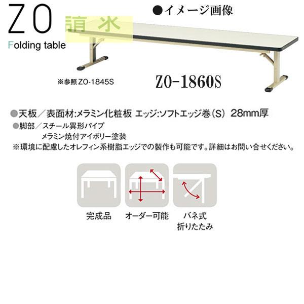 ニシキ ZO 折りたたみ式 ミーティングテーブル W1800 D600 H335 ZO-1860S