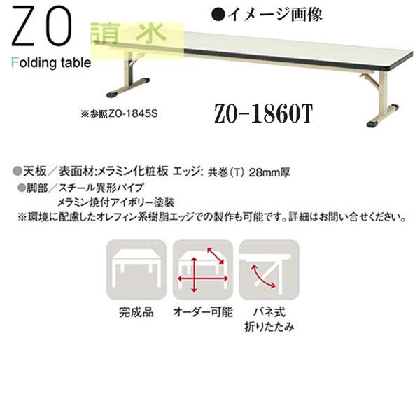 ニシキ ZO 折りたたみ式 ミーティングテーブル W1800 D600 H335 ZO-1860T