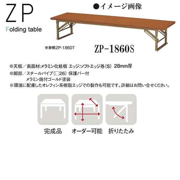 ー品販売  ニシキ 折りたたみ式 ZP ZP-1860S 折りたたみ式 ミーティングテーブル W1800 D600 H330 H330 ZP-1860S, 日本実効商品センター:80545d7a --- canoncity.azurewebsites.net