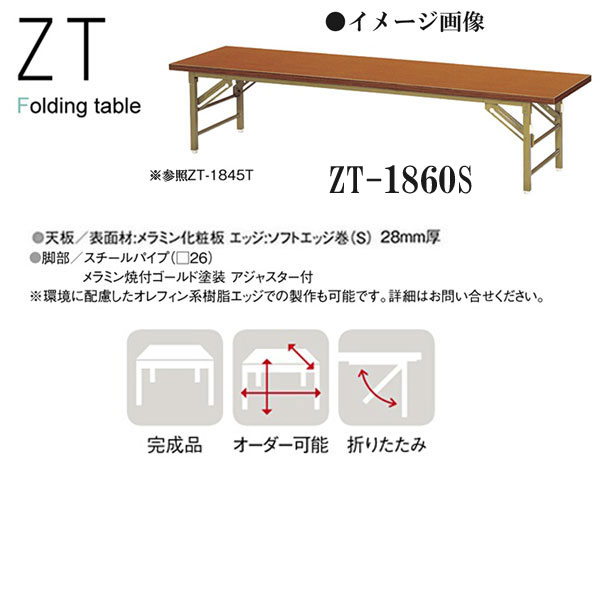 【正規取扱店】 ニシキ D600 ZT H330 折りたたみ式 ミーティングテーブル W1800 D600 ZT H330 ZT-1860S, PISTACCHIO:ddcd89ea --- canoncity.azurewebsites.net