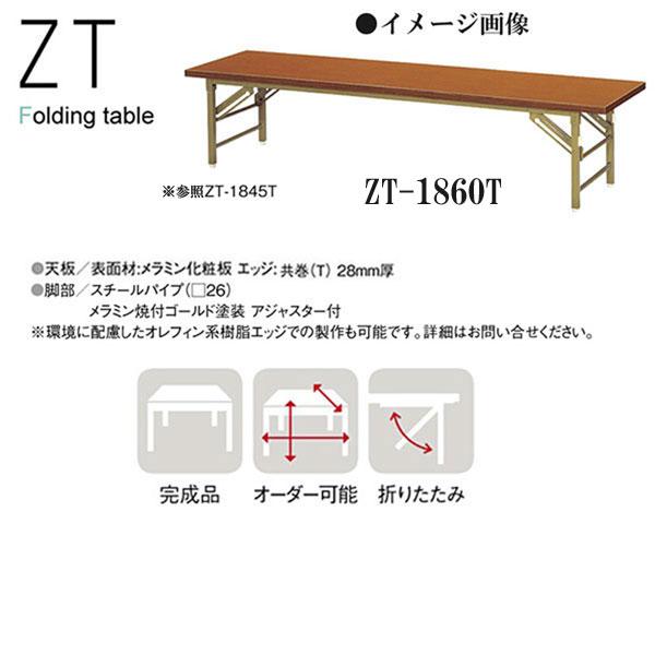 ニシキ ZT 折りたたみ式 ミーティングテーブル W1800 D600 H330 ZT-1860T