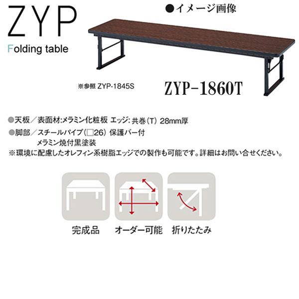 ニシキ ZYP 折りたたみ式 ミーティングテーブル W1800 D600 H330 ZYP-1860T