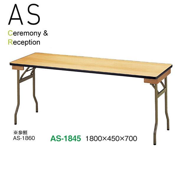 ニシキ ASシリーズ セレモニー・レセプションテーブル W1800 D450 H700 AS-1845