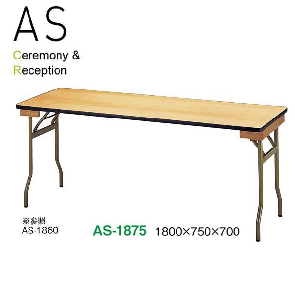 ニシキ ASシリーズ セレモニー・レセプションテーブル W1800 D750 H700 AS-1875