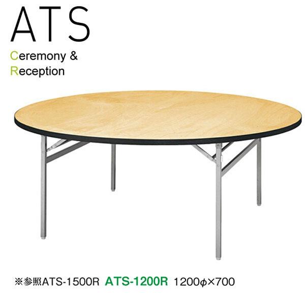 ニシキ ATSシリーズ セレモニー・レセプションテーブル φ1200 H700 ATS-1200R