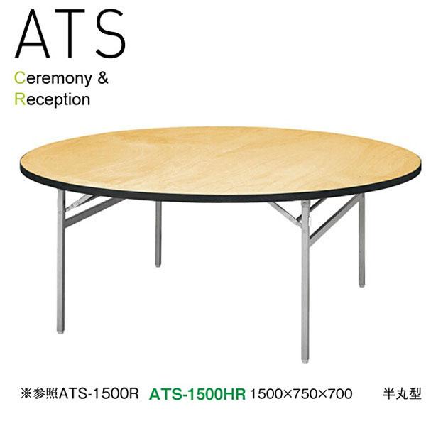 ニシキ ATSシリーズ セレモニー・レセプションテーブル W1500 D750 H700 ATS-1500HR
