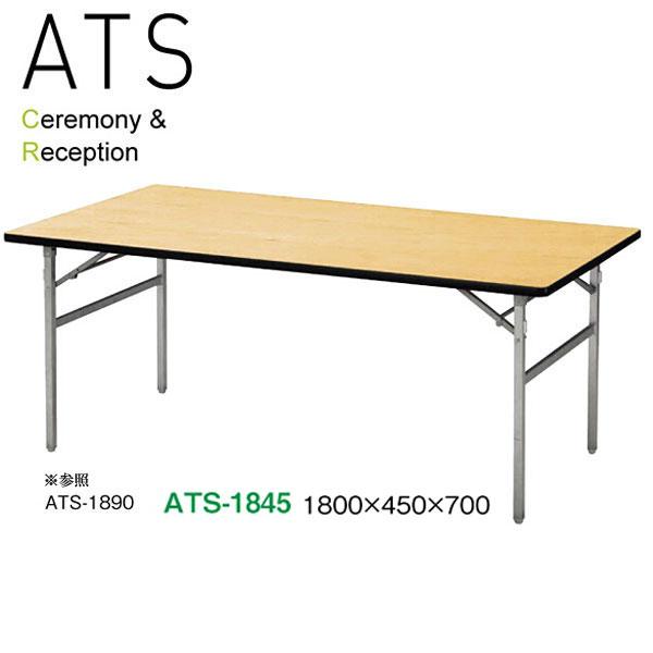 ニシキ ATSシリーズ セレモニー・レセプションテーブル W1800 D450 H700 ATS-1845