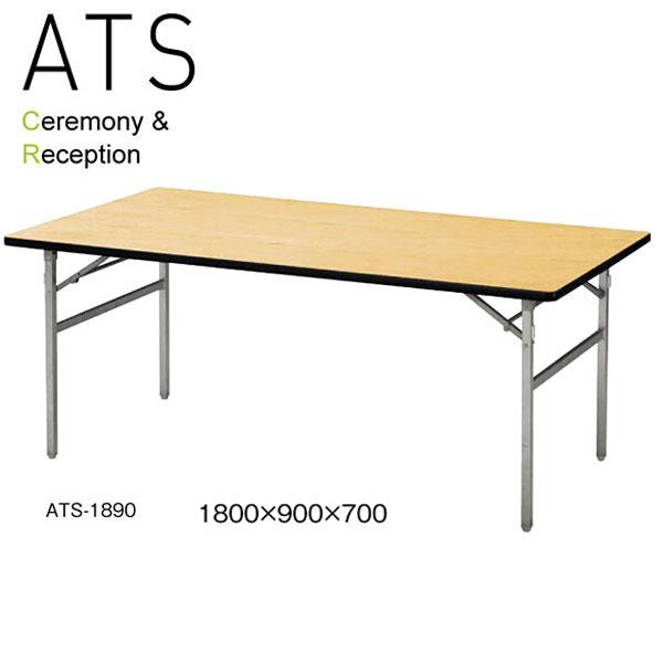 ニシキ ATSシリーズ セレモニー・レセプションテーブル W1800 D900 H700 ATS-1890