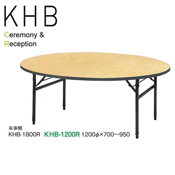 ニシキ KHBシリーズ セレモニー・レセプションテーブル φ1200 H700-950 KHB-1200R