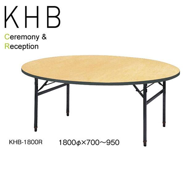 ニシキ KHBシリーズ セレモニー・レセプションテーブル φ1800 H700-950 KHB-1800R