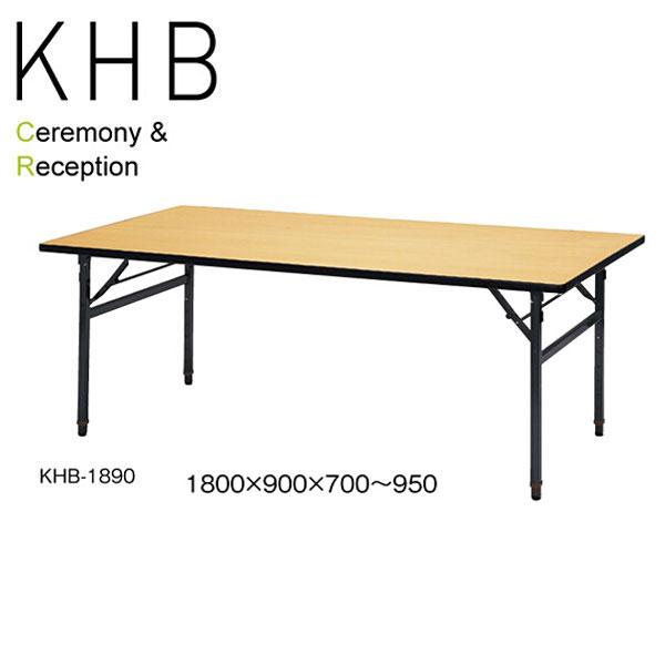 ニシキ KHBシリーズ セレモニー・レセプションテーブル W1800 D900 H700-950 KHB-1890