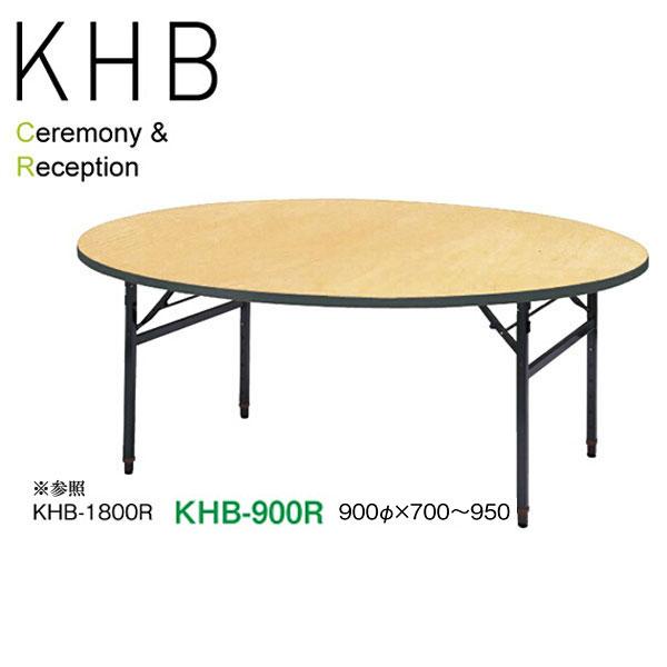 ニシキ KHBシリーズ セレモニー・レセプションテーブル φ900 H700-950 KHB-900R