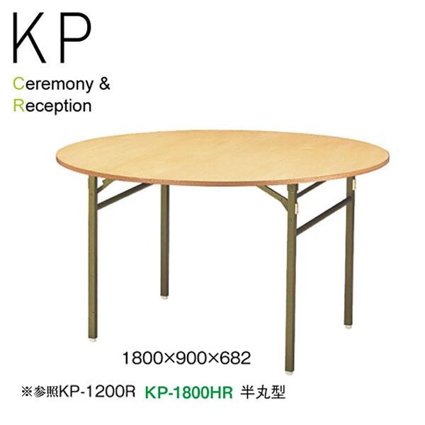日本限定 ニシキ KP-1800HR KPシリーズ D900 セレモニー KPシリーズ・レセプションテーブル W1800 D900 H682 KP-1800HR, ミュージックストア:6f6b74ff --- supercanaltv.zonalivresh.dominiotemporario.com