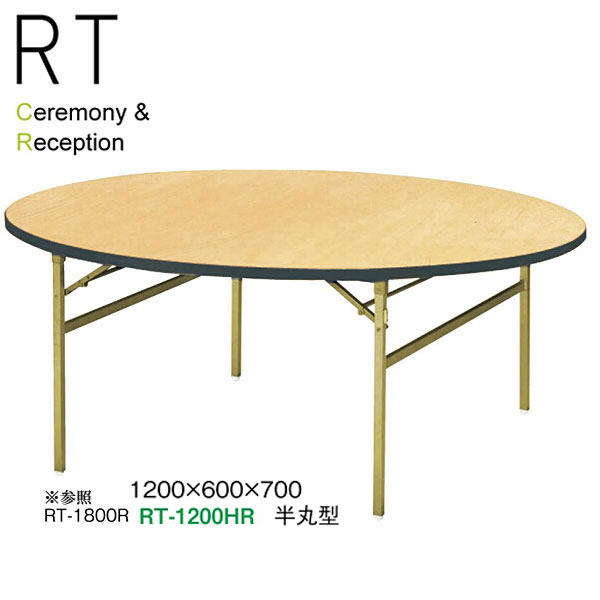 ニシキ RTシリーズ セレモニー・レセプションテーブル W1200 D600 H700 RT-1200HR