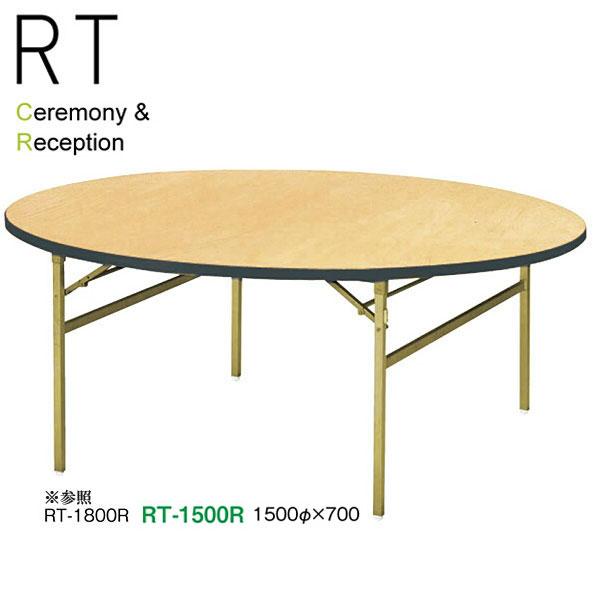 ニシキ RTシリーズ セレモニー・レセプションテーブル φ1500 H700 RT-1500R