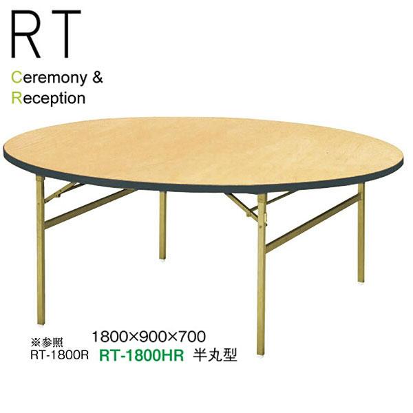 ニシキ RTシリーズ セレモニー・レセプションテーブル W1800 D900 H700 RT-1800HR