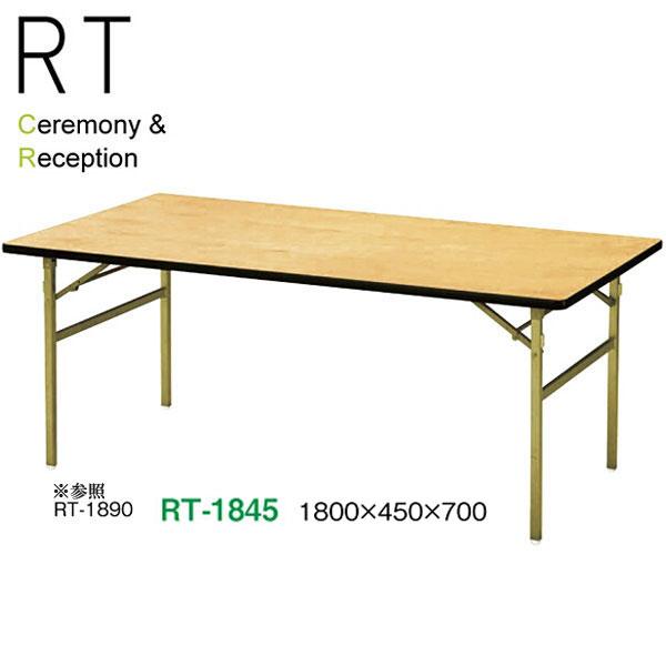 ニシキ RTシリーズ セレモニー・レセプションテーブル W1800 D450 H700 RT-1845