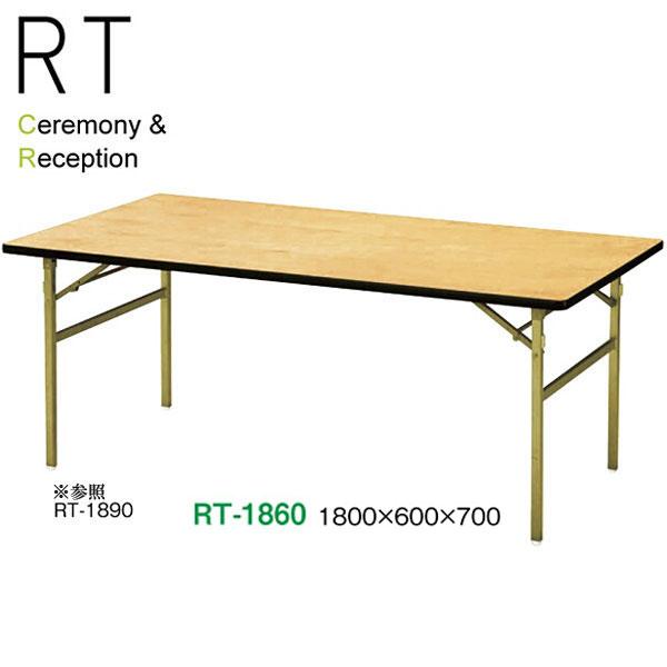 ニシキ RTシリーズ セレモニー・レセプションテーブル W1800 D600 H700 RT-1860
