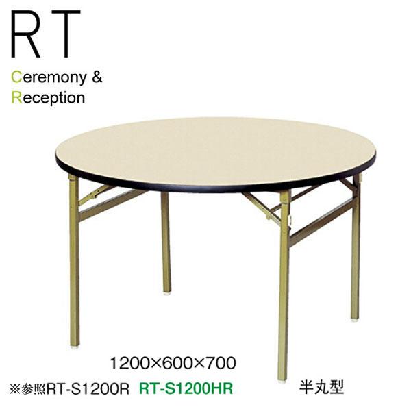 ニシキ RTシリーズ セレモニー・レセプションテーブル W1200 D600 H700 RT-S1200HR