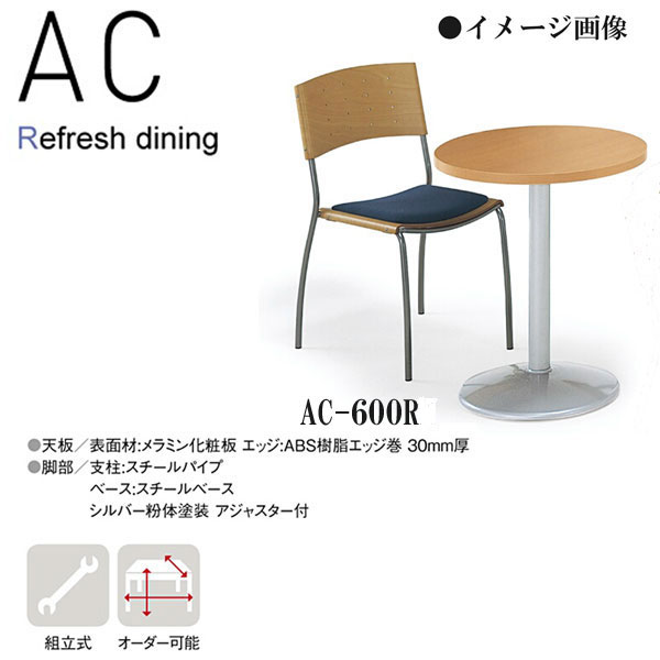 ニシキ AC リフレッシュ・ダイニングテーブル 丸型 600φ H700 AC-600R