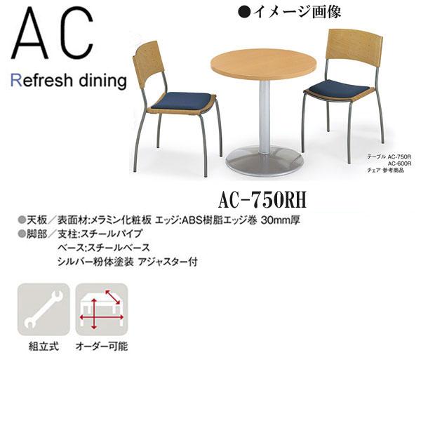 ニシキ AC リフレッシュ・ダイニングテーブル 丸型 750φ H1000 AC-750RH