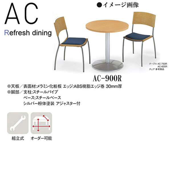 ニシキ AC リフレッシュ・ダイニングテーブル 丸型 900φ H700 AC-900R