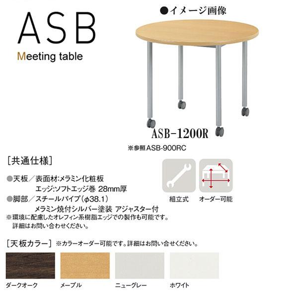ニシキ ASB ミーティングテーブル 丸型 1200φ H720 ASB-1200R