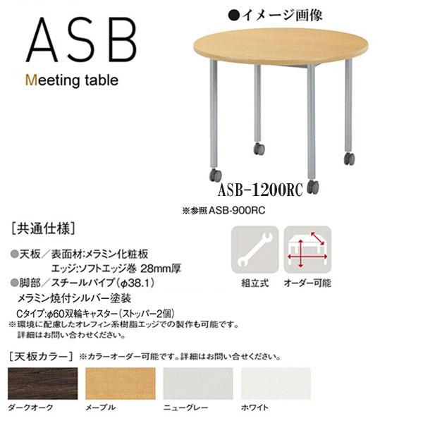 ニシキ ASB ミーティングテーブル 丸型 1200φ H720 ASB-1200RC