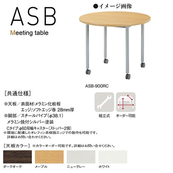 ニシキ ASB ミーティングテーブル 丸型 900φ H720 ASB-900RC