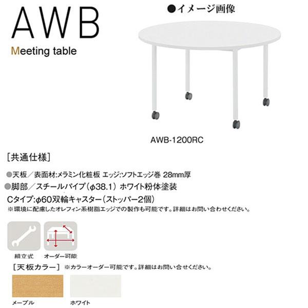 ニシキ AWB ミーティングテーブル 丸型 1200φ H720 AWB-1200RC