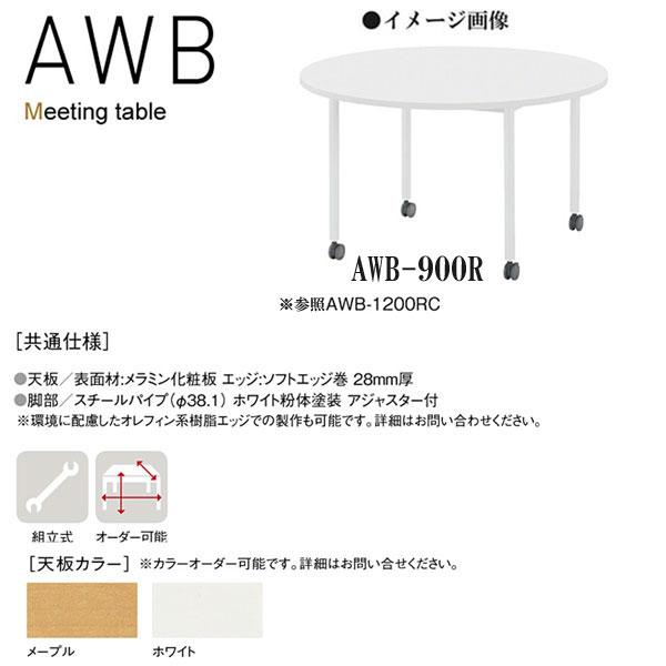 ニシキ AWB ミーティングテーブル 丸型 900φ H720 AWB-900R