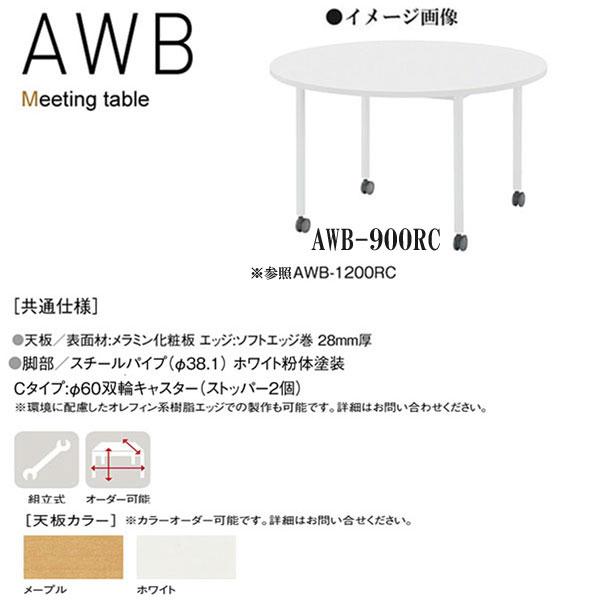 ニシキ AWB ミーティングテーブル 丸型 900φ H720 AWB-900RC