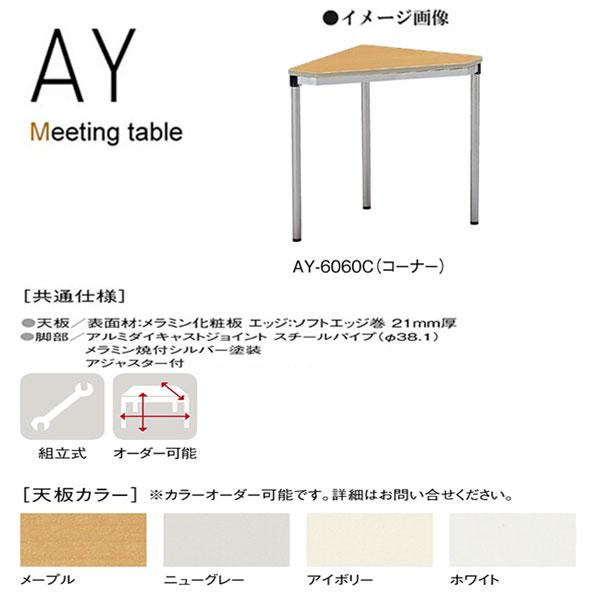 ニシキ AY コーナーテーブル W600 D600 H700 AY-6060C