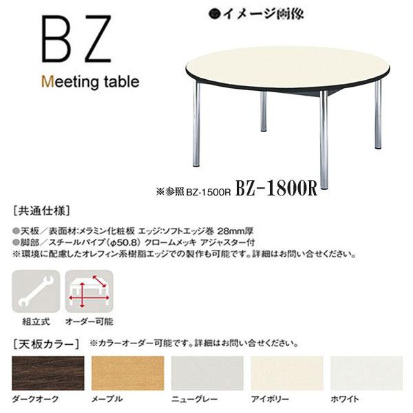 ニシキ BZ ミーティングテーブル 丸型タイプ 1800Ф H700 BZ-1800R