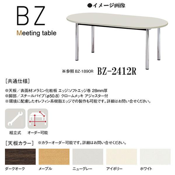 ニシキ BZ ミーティングテーブル 楕円型タイプ W2400 D1200 H700 BZ-2412R