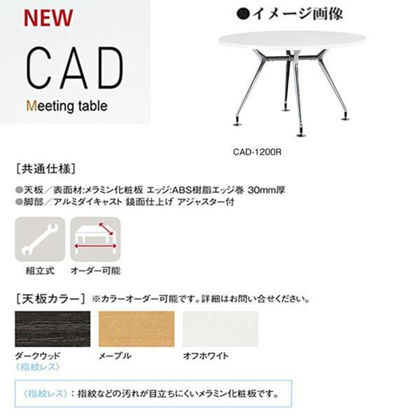 結婚祝い ニシキ CAD ミーティングテーブル 丸型 スタンダードタイプ 丸型 H720 1200Ф 1200Ф H720, スアドーナ:9e474205 --- canoncity.azurewebsites.net