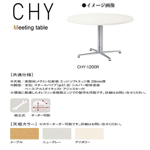 ニシキ CHY ミーティングテーブル 丸型タイプ 1200Ф H700 CHY-1200R