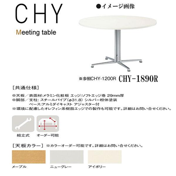 ニシキ CHY ミーティングテーブル 楕円型タイプ W1800 D900 H700 CHY-1890R