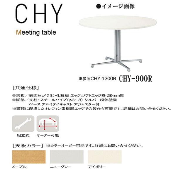 ニシキ CHY ミーティングテーブル 丸型タイプ 900Ф H700 CHY-900R