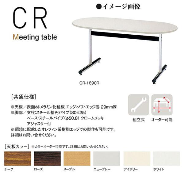 ニシキ CR ミーティングテーブル 楕円型 W1800 D900 H700 CR-1890R