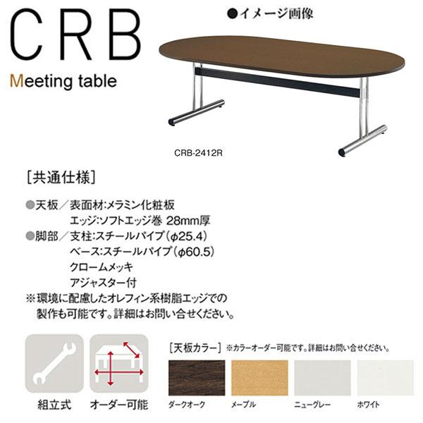 ニシキ CRB ミーティングテーブル 楕円型タイプ W2400 D1200 H700 CRB-2412R