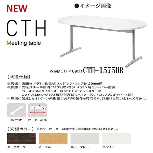 ニシキ CTH ミーティングテーブル 半楕円型 アジャスター W1500 D750 H720