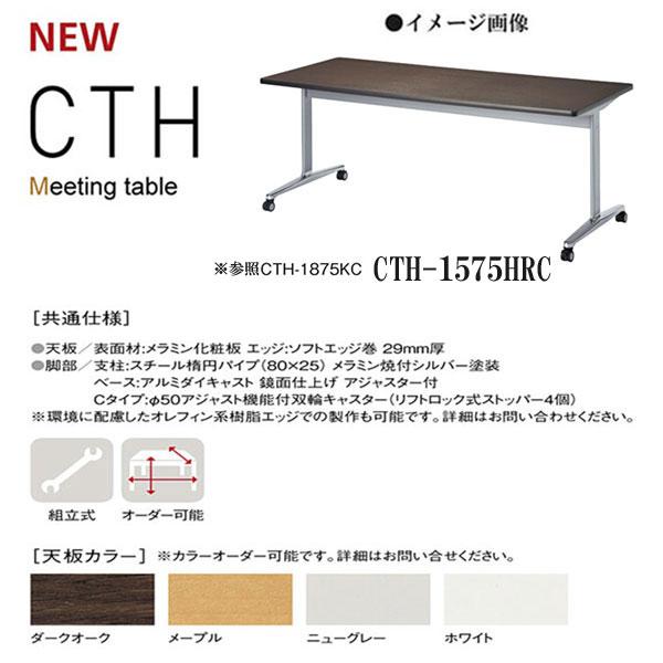 ニシキ CTH ミーティングテーブル 半楕円型 キャスタータイプ W1500 D750 H720