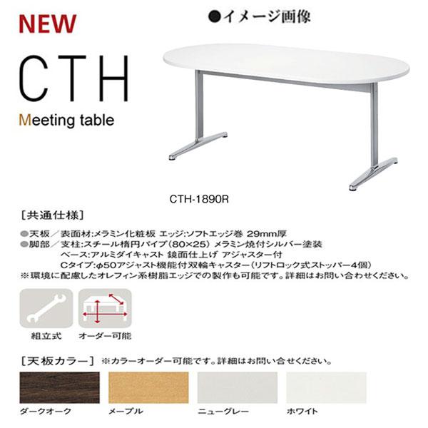 ニシキ CTH ミーティングテーブル 楕円型 アジャスタータイプ W1800 D900 H720