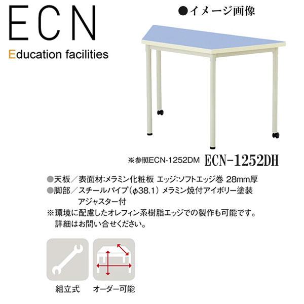 ニシキ ECN 幼稚園用テーブル キャスター付 台形 W1200 D520 H700 ECN-1252DH