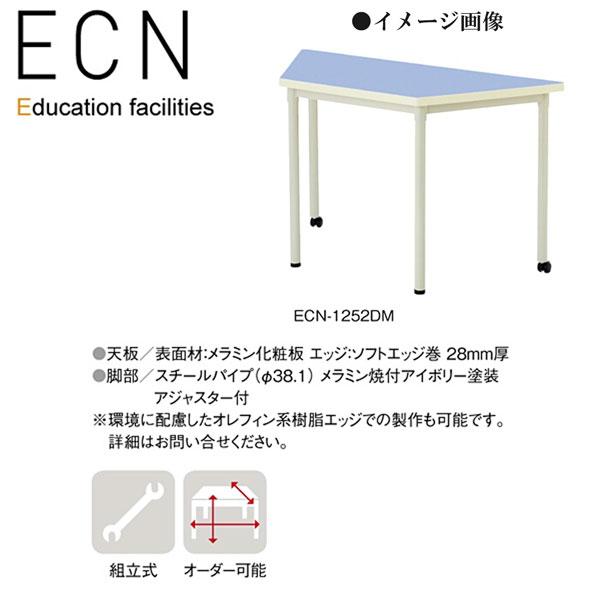 ニシキ ECN 幼稚園用テーブル キャスター付 台形 W1200 D520 H640 ECN-1252DM